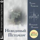 НЕВИДИМЫЙ ПЕТЕРБУРГ. Татьяна Трефилова