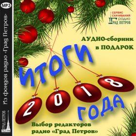 ИТОГИ 2018 ГОДА. ВЫБОР РЕДАКТОРОВ. Сборник