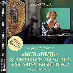 «ИСПОВЕДЬ» БЛАЖЕННОГО АВГУСТИНА КАК АКТУАЛЬНЫЙ ТЕКСТ. Марина Михайлова