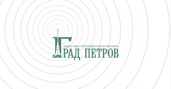 "Радио ""Град Петров"""