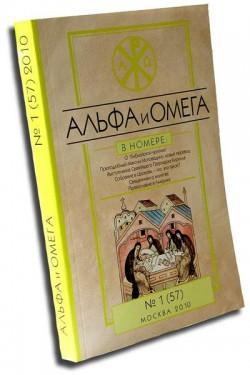 Альфа и Омега 57