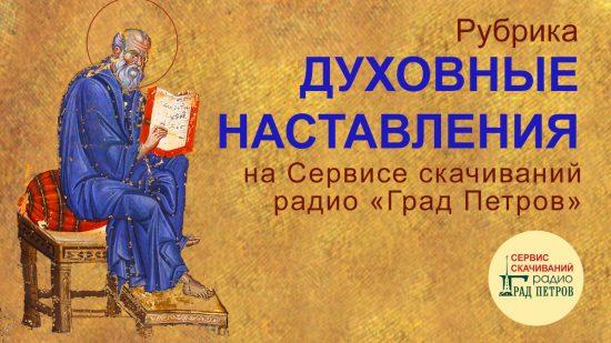 Рубрика «Духовные наставления».
