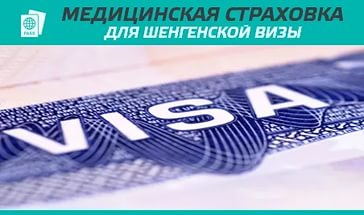 Мед страховка для шенгенской визы