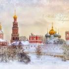 Москва Новодевичий монастырь зима