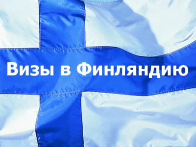 Виза Финляндия 2