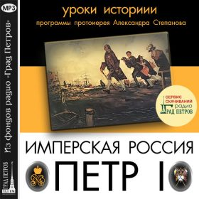 ИМПЕРСКАЯ РОССИЯ. ПЕТР I. Протоиерей Александр Степанов
