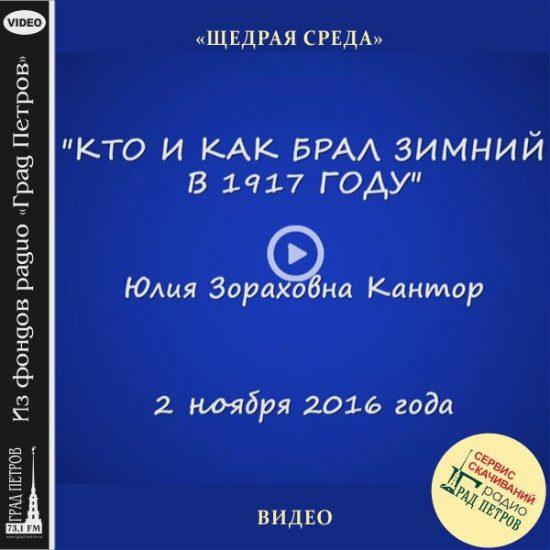 КТО И КАК БРАЛ ЗИМНИЙ В 1917 ГОДУ. Юлия Кантор