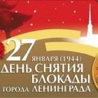 Блокада Ленинграда снята