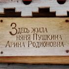 Кобрино_Дом няни Пушкина 9