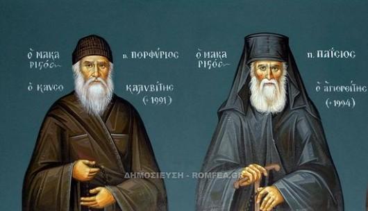 Паисий и Арсений