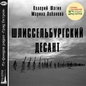 ШЛИССЕЛЬБУРГСКИЙ ДЕСАНТ. Валерий Шагин, Марина Лобанова