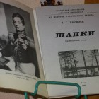 Балашевские чтения. Шапки. 2012