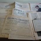 III Балашевские чтения. Выставка. Из архива Павла Рогозного