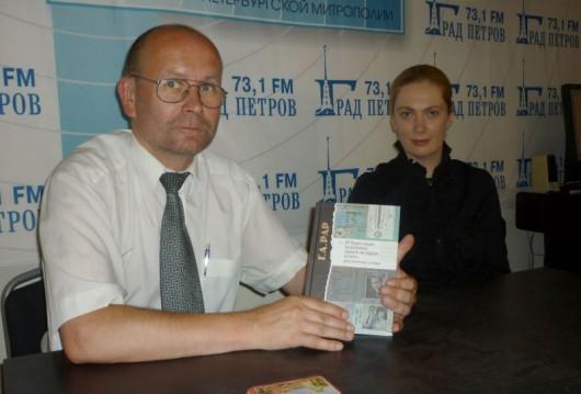 Димитрий Рар Марина Лобанова Радио Град Петров (2)