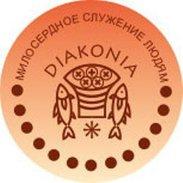 Диакония логотип
