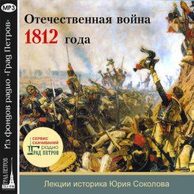 ОТЕЧЕСТВЕННАЯ ВОЙНА 1812 ГОДА. Юрий Соколов