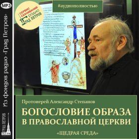 БОГОСЛОВИЕ ОБРАЗА В ПРАВОСЛАВНОЙ ЦЕРКВИ. Протоиерей Александр Степанов