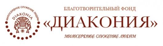 fond-_diakoniya_