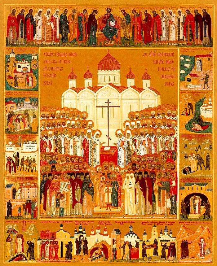 20090531151022!Икона_Собор_святых_новомучеников_и_исповедников_российских