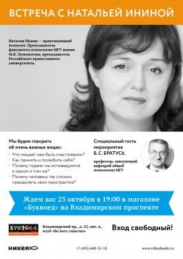 2015-10-15 Встреча с Натальей Ининой Буквоед А4