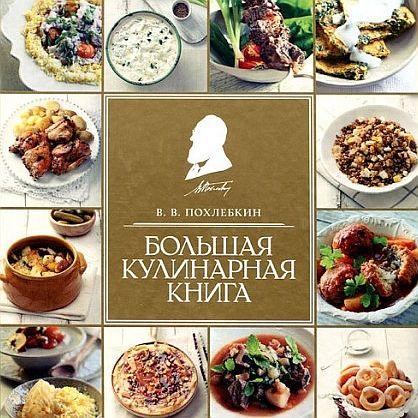bolshaja-kulinarnaja-kniga 1