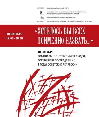logo_dnya_30_oct