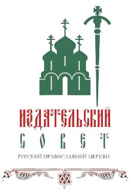 Издательский совет РПЦ