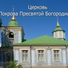 Лаппеентранта церковь Покрова