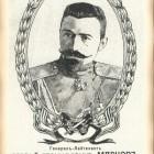 На смерть генерала Маркова