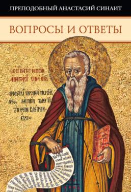 Анастасий Синаит книга