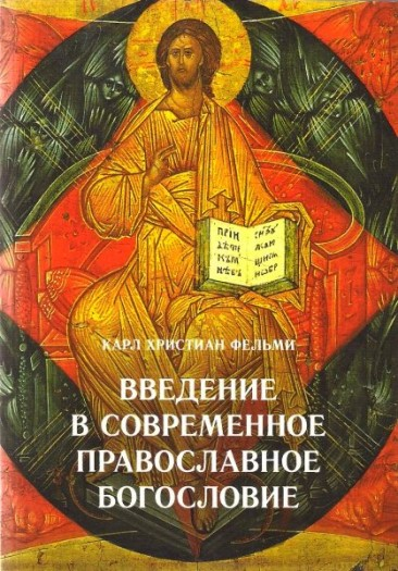 Фельми книга