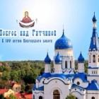 Гатчина Покровский собор 1