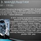 Мандельштам биография 2