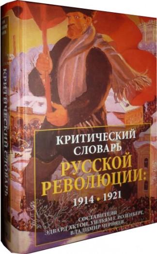 Словарь русской революции