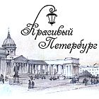 Красивый Петербург 140