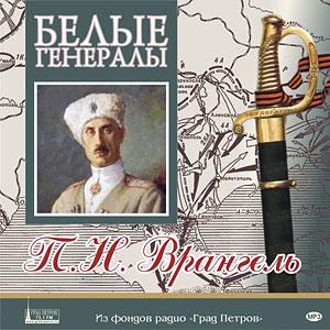 АЛЕКСАНДРОВ К.М.БЕЛЫЕ ГЕНЕРАЛЫ. П.Н.ВРАНГЕЛЬ