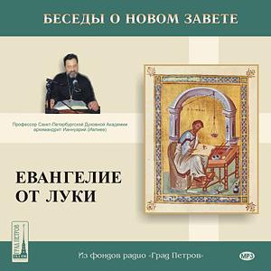 Беседы на Евангелие от Луки. Архимандрит Ианнуарий (Ивлиев)