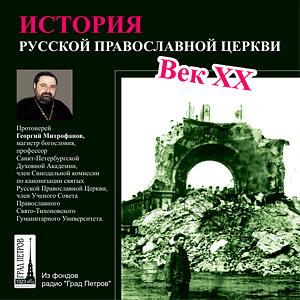Г.МИТРОФАНОВ ИСТОРИЯ РУССКОЙ ПРАВОСЛАВНОЙ ЦЕРКВИ ХХ ВЕКА