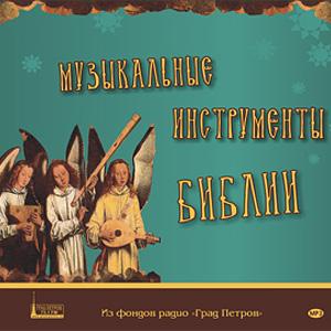 МУЗЫКАЛЬНЫЕ ИНСТРУМЕНТЫ БИБЛИИ