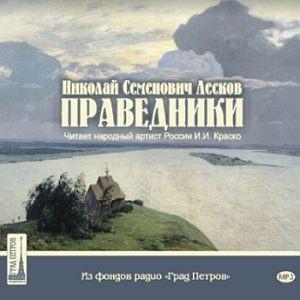 Н.С. ЛЕСКОВ ПРАВЕДНИКИ