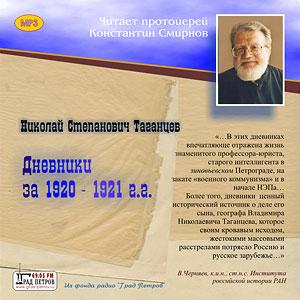 Н.С.ТАГАНЦЕВ ДНЕВНИКИ СТАРОГО ИНТЕЛЛИГЕНТА