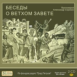 Протоиерей Александр Сорокин.Беседы о Ветхом Завете