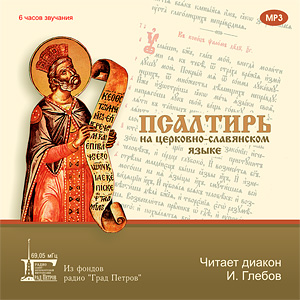 Псалтирь (на церковно-славянском языке)