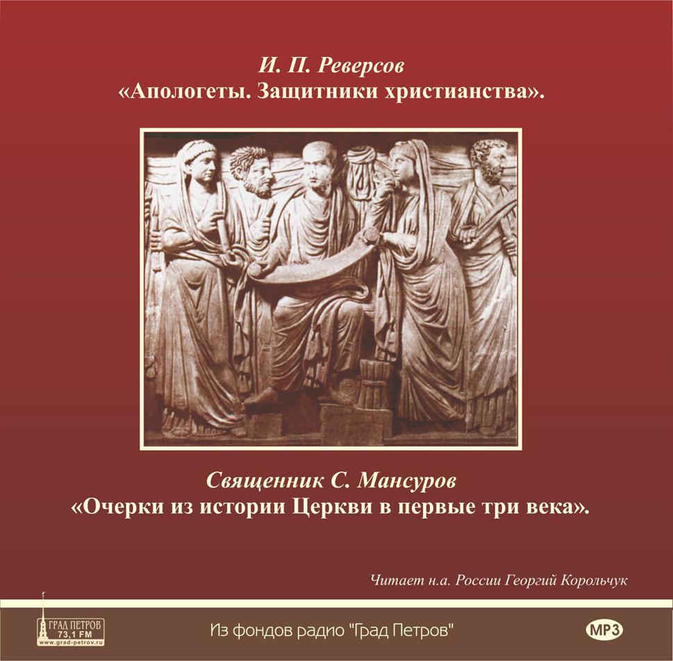 Реверсов И.П. Апологеты