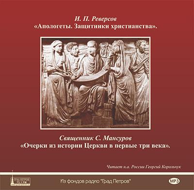 Реверсов И.П. Апологеты_300