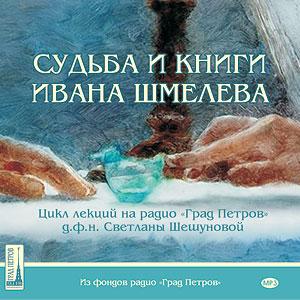 ШЕШУНОВА С.В.СУДЬБА И КНИГИ ИВАНА ШМЕЛЕВА