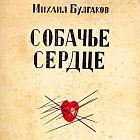 Собачье сердце первое издание 140