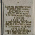 Старая Русса Георгиевская церковь 3