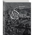 Книга Арндт 140