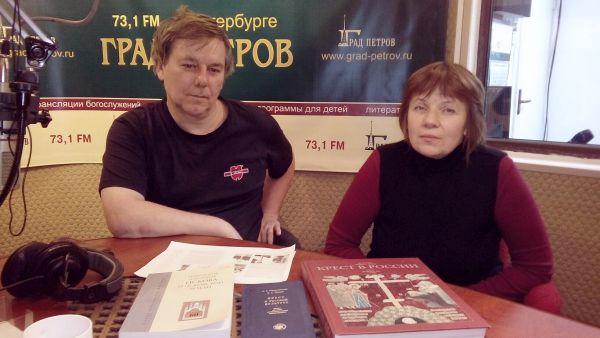 Александр Потравнов и Татьяна Хмельник в студии радио Град Петров